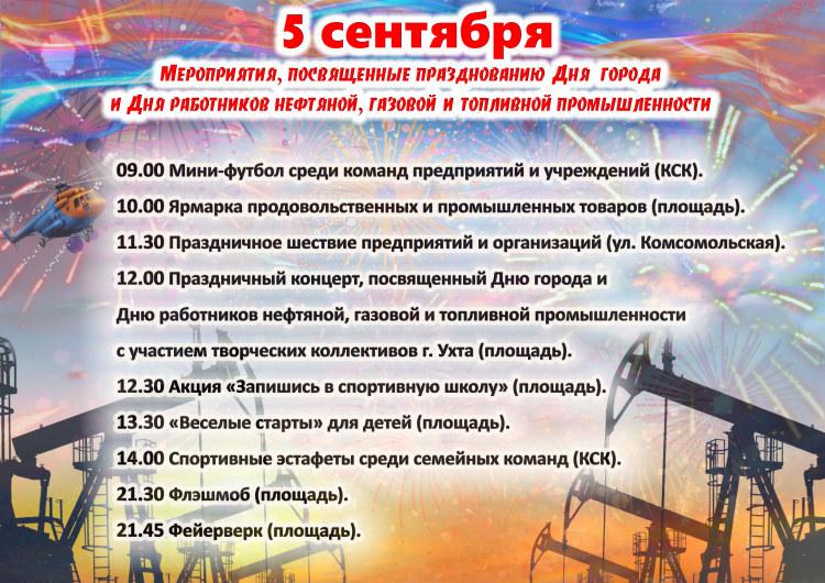 Сценарий на праздники день нефтяников