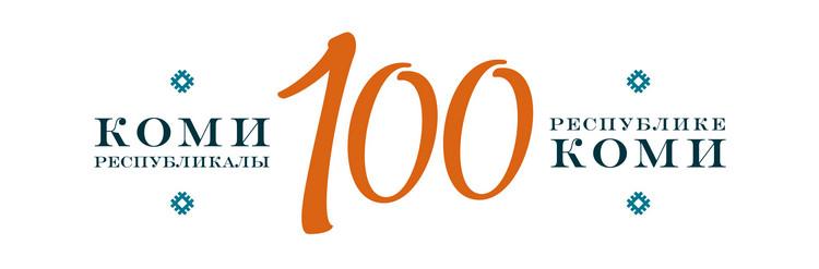 100-летие Республики Коми Официальный портал
