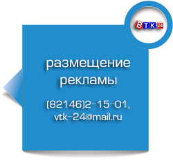 Реклама. ВТК-24
